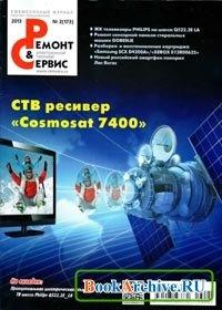 Журнал Ремонт & Сервис №2, 2013.