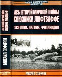 Асы Второй мировой войны: Союзники Люфтваффе: Эстония. Латвия. Финляндия