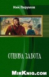 Книга Отцова забота