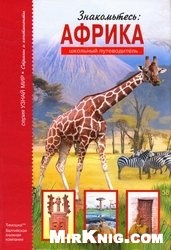 Книга Знакомьтесь: Африка