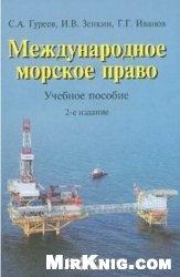 Книга Международное морское право