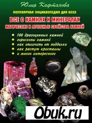 Книга Все о камнях и минералах. Магические и лечебные свойства камней