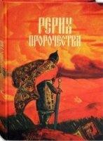 Книга Князева В.П. Рерих Пророчества doc,pdf 23,2Мб