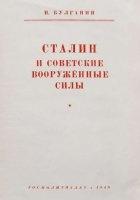 Книга Сталин и советские Вооруженные Силы pdf 6,3Мб