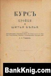 Книга Курс кройки и шитья белья pdf 94,6Мб