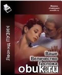 Книга Леонид Пузин. Ваше Величество Госпожа Рабыня