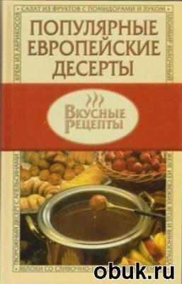 Книга Популярные европейские десерты