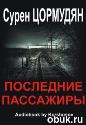 Аудиокнига Сурен Цормудян - Последние пассажиры (аудиокнига)