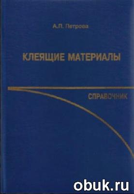 Книга Клеящие материалы. Справочник