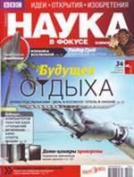 Журнал Наука в фокусе №5 2012