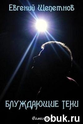 Книга Евгений Щепетнов - Блуждающие тени