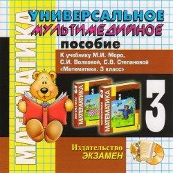 Универсальное мультимедийное пособие Математика 3 класс. Приложение к учебнику