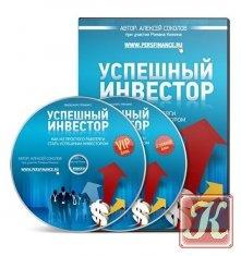 Книга Успeшный инвeстop