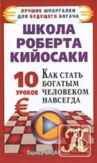 Книга Школа Роберта Кийосаки. 10 уроков, как стать богатым человеком навсегда