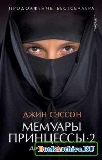 Мемуары принцессы-2. Дочери Султаны.