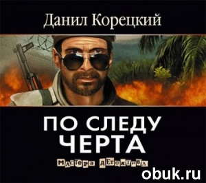 Данил Корецкий - По следу Черта (аудиокнига)