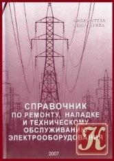 Книга Справочник по ремонту, наладке и техническому обслуживанию электрооборудования