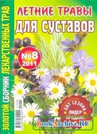 Журнал Золотой сборник лекарственных трав №8, 2011 - Летние травы для суставов.