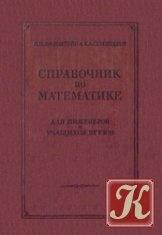 Книга Справочник по математике. Для инженеров и учащихся втузов (7-е издание)