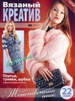 Вязаный креатив № 4 2011