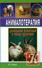 Книга Анималотерапия. Домашние животные и наше здоровье