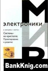 Книга Системы-на-кристалле. Проектирование и развитие