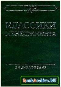 Книга Классики менеджмента: Энциклопедия.