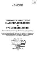 Книга Триботехническое материаловедение и триботехнология