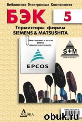 Книга Термисторы фирмы SIEMENS & MATSUSHITA