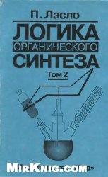 Книга Логика органического синтеза. Том 2