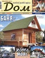 Книга Дом - семейный деловой  , июль 2008