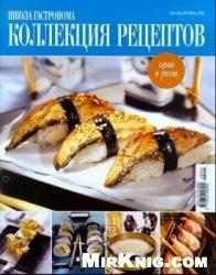 Журнал Школа гастронома. Коллекция рецептов №4 2006