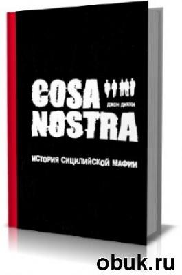Книга Cosa Nostra: история сицилийской мафии