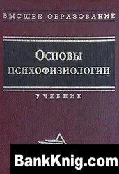 Книга Основы психофизиологии