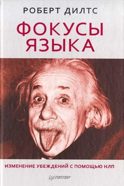 Книга Рекомендуем к прослушиванию, аудио-книга фокусы языка