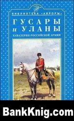 Книга Кавалерия Российской армии. Гусары и уланы