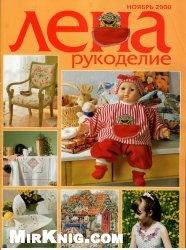 Журнал Лена №11 2000