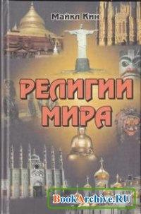 Книга Религии мира.