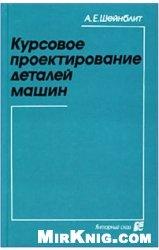 Книга Курсовое проектирование деталей машин