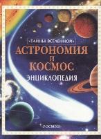 Астрономия и космос. Энциклопедия