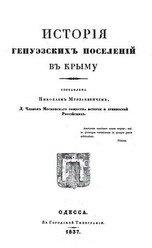 Книга История Генуэзских поселений в Крыму