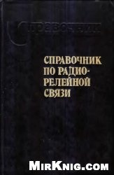 Книга Справочник по радиорелейной связи