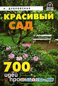 Книга Красивый сад 700 идей и проектов