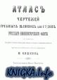 Книга Атласъ чертежей гребныхъ шлюпокъ для судовъ Русского Императорского флота