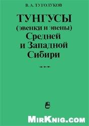 Книга Тунгусы (эвенки и эвены) Средней и Западной Сибири