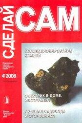 Журнал Сделай сам № 4 2008 г. (Знание)