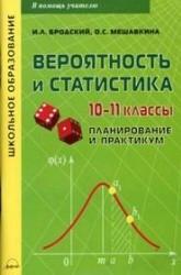 Книга Математика Вероятность и статистика 10-11 класс пособие для учителя Планирование и практикум Бродский, Мешавкина О.С.