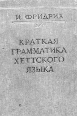 Книга Краткая грамматика хеттского языка