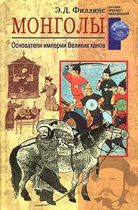 Книга Монголы. Основатели империи Великих ханов