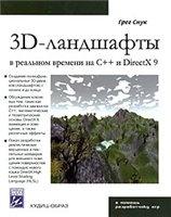Книга Создание 3D-ландшафтов в реальном времени с использованием C++ и DirectX 9